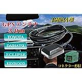 《G-2》◆ 汎用 GPS アンテナ ケンウッド 補修・載せ替え作業に 配線長:約3.0m(HDV-909DT HDV-910 HDV-810 HDV-710 HDV-700 HDZ-2570iTS HDX-700 HDZ-00i)