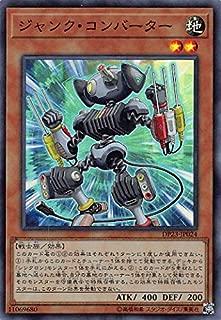 遊戯王 DP23-JP024 ジャンク・コンバーター (日本語版 スーパーレア) デュエリストパック -レジェンドデュエリスト編6-