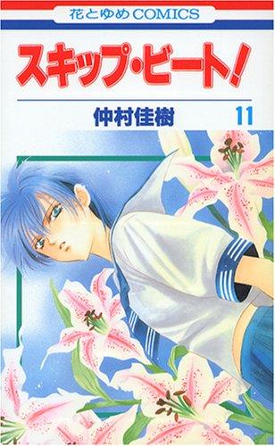 スキップ・ビート! (11) (花とゆめCOMICS)