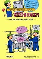 電験第3種合格者のためのまんが電気設備現場案内―自家用電気設備保守管理の入門書