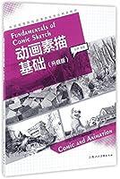 动画素描基础(升级版中国高等院校动漫游戏专业精品教材)