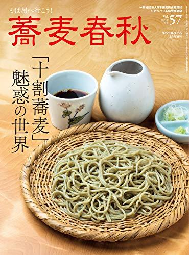 蕎麦春秋 Vol.57 [雑誌]