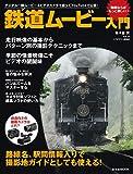 鉄道ムービー入門 (玄光社MOOK)