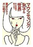 マウンティング女子の世界: 女は笑顔で殴りあう (ちくま文庫 た 82-1)