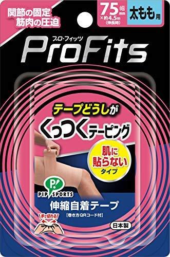 プロフイッツくっつくテーピング75MM × 10個セット
