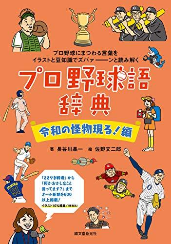 プロ野球語辞典 令和の怪物現る! 編: プロ野球にまつわる言葉をイラストと豆知識でズバァーンと読み解く