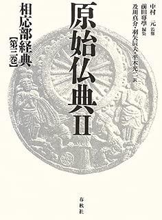 相応部経典 第三巻(原始仏典II)