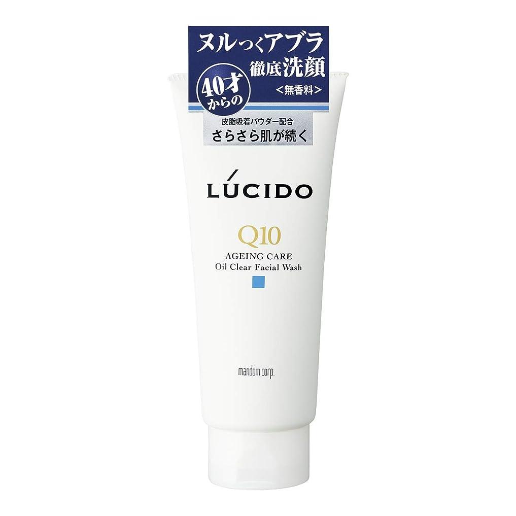 ただ戸惑う呼吸するLUCIDO(ルシード) オイルクリア洗顔フォーム Q10 130g