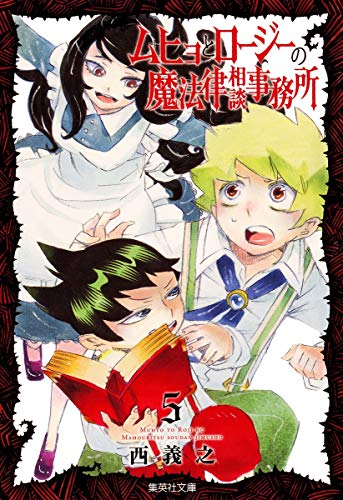 ムヒョとロージーの事務所 5 (集英社文庫―コミック版)