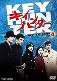 キイハンター BEST SELECTION VOL.4[DVD]