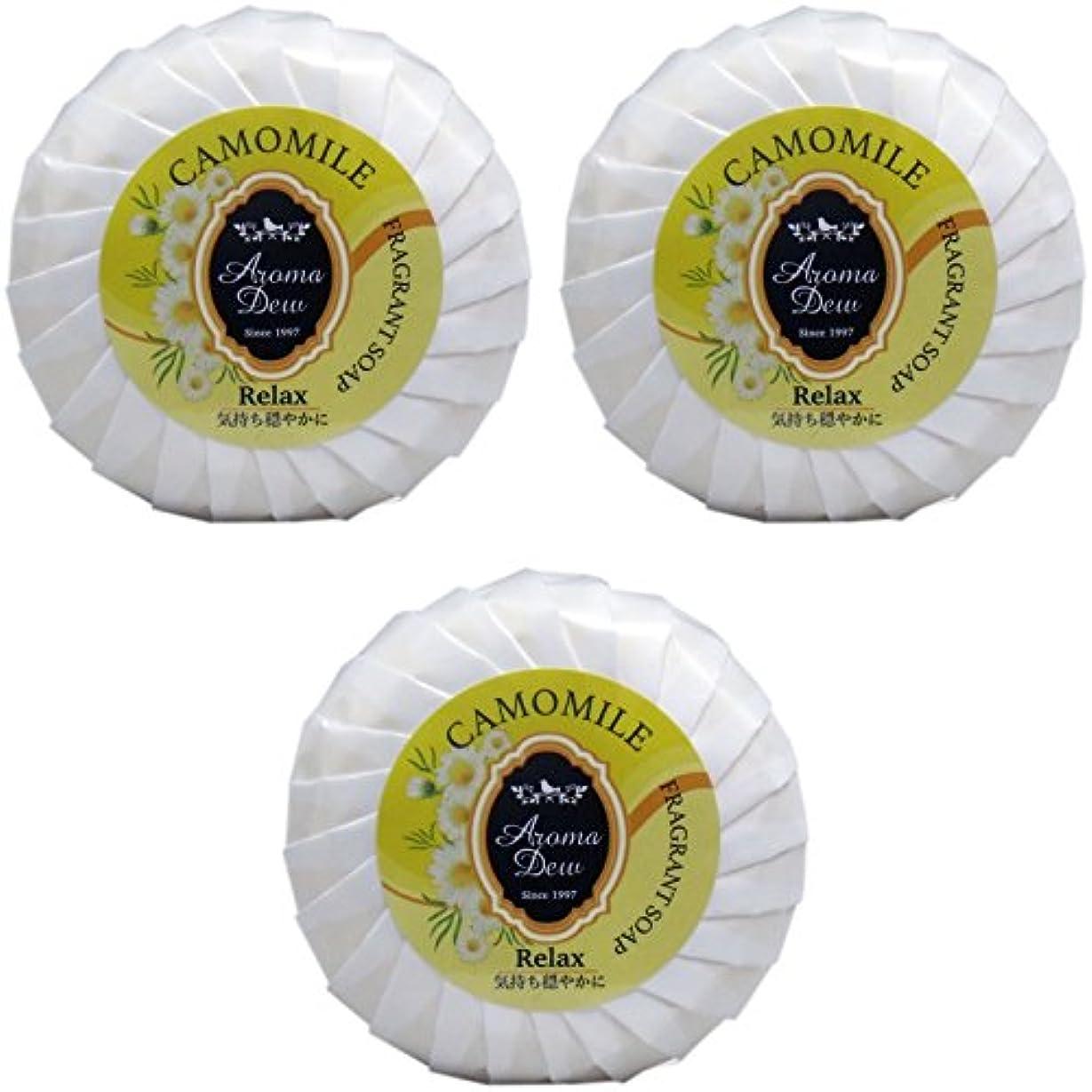 反対曇ったディンカルビル【まとめ買い】アロマデュウ フレグラントソープ カモミールの香り 100g【×3個】