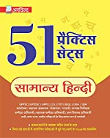ARVIND PRAKASHAN 51 Practice Sets of Hindi for Offline & Online Exam based on Latest Trend of Exams