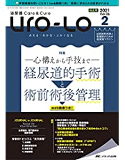 泌尿器Care&Cure Uro-Lo 2021年2号(第26巻2号)特集:Web動画つき! ◆経尿道的手術と術前術後管理 ―心構えから手技まで―
