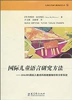 国际儿童语言研究方法