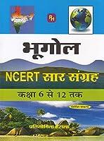 Herald NCERT Sar Sangarh for Class 6 to 12