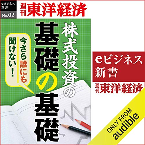 『今さら誰にも聞けない株式投資の基礎の基礎 (週刊東洋経済eビジネス新書 No.02)』のカバーアート
