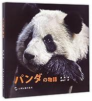熊猫的故事(日)