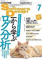 ソフトウェアデザイン 2020年7月号
