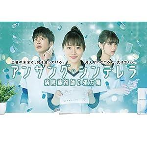 """アンサング・シンデレラ 病院薬剤師の処方箋 DVD-BOX"""""""