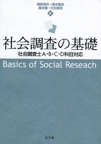 社会調査の基礎―社会調査士A・B・C・D科目対応