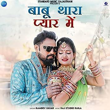 Babu Thara Pyar Me - Single