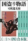 国盗り物語(一~四) 合本版