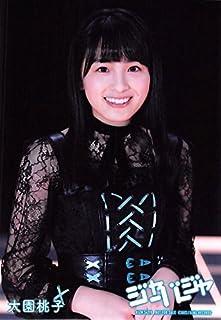 【大園桃子】 公式生写真 AKB48 ジャーバージャ 通常盤封入 国境のない時代Ver....
