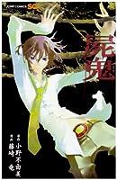Shi Ki 1 4088745493 Book Cover