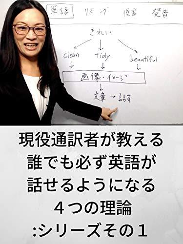 現役通訳者が教える誰でも必ず英語が話せるようになる4つの理論:シリーズその1