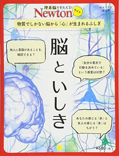 Newtonライト『脳といしき』 (ニュートンムック)