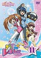 きらりん☆レボリューション 3rdツアー STAGE11 [DVD]