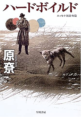 ハードボイルド (ハヤカワ文庫JA)