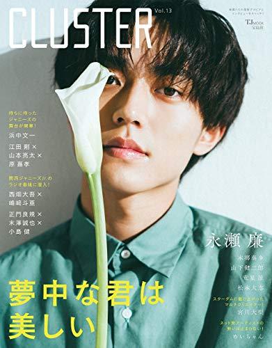 CLUSTER Vol.13 永瀬廉 (TJMOOK)