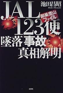 御巣鷹山ファイル JAL123便墜落「事故」真相解明