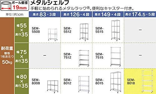 アイリスオーヤマメタルミニ『メタルシェルフ(SEM-8018)』