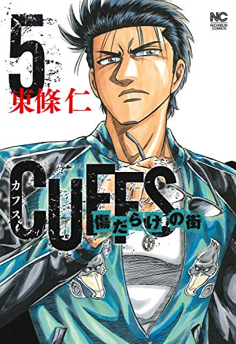 CUFFSカフスー傷だらけの街ー (5) (ニチブンコミックス)