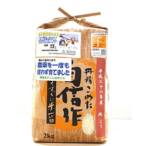 無農薬 玄米 2kg 福岡県産