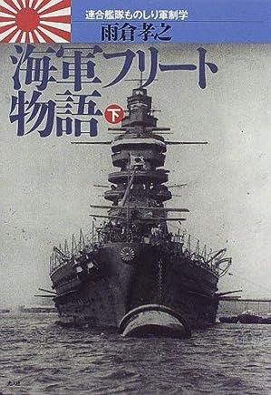 海軍フリート物語―連合艦隊ものしり軍制学〈下〉