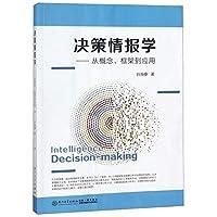 决策情报学——从概念、框架到应用