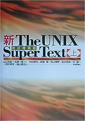 新the UNIX super text