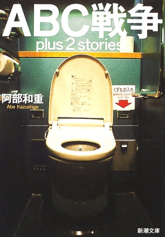 ABC戦争―plus 2 stories (新潮文庫)