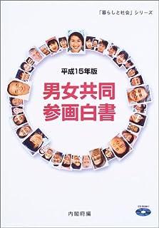 男女共同参画白書〈平成15年版〉 (「暮らしと社会」シリーズ)