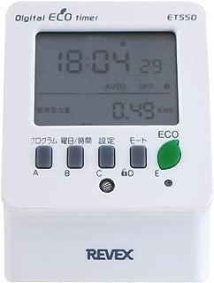 節電エコタイマーET55D