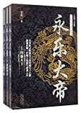 Yongle Emperor (Chinese Edition)