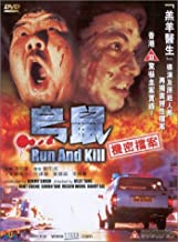 run and kill dvd