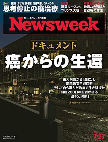 ニューズウィーク日本版 7/27号  特集 ドキュメント 癌からの生還[雑誌]