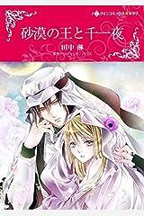 砂漠の王と千一夜 (ハーレクインコミックス) Kindle版