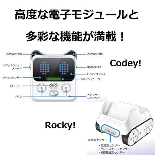 Makeblock(メイクブロック)『CodeyRocky(コーディーロッキー)』