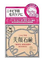 【ニキビ悩みにさようなら】明色化粧品/明色美顔薬用石鹸