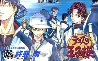 テニスの王子様 18 (ジャンプコミックス)